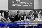 """""""Следите остават"""" - фотографията в България преди промените"""