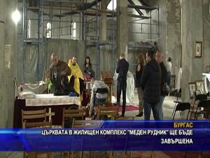 """Църквата в жилищен комплекс """"Меден рудник"""" ще бъде завършена"""