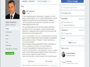Позиция на Валери Симеонов