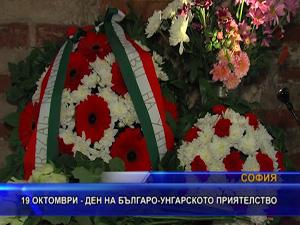 19 октомври - Ден на българо-унгарското приятелство