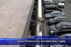 Опасен тротоар в Бургас чака ремонт вече 3 години