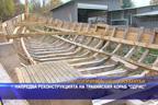 """Напредва реконструкцията на тракийския кораб """"Одрис"""""""