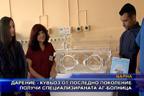 Дарение - кувьоз от последно поколение получи специализираната АГ-болница