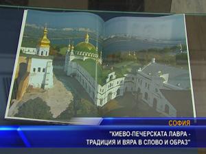 """""""Киево-печерската лавра - традиция и вяра в слово и образ"""""""