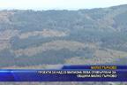 Проекти за над 20 милиона лева отхвърлени за община Mалко Tърново