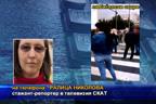 Протест събра жителите на Горубляне, Казичене, Панчарево и Кокаляне