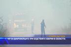 147 са доброволците при бедствия и аварии в областта