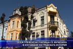 Осем плевенски училища се включиха в изучаване на градската история