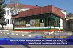 Родолюбива инициатива напомня на младото поколение за великите българи