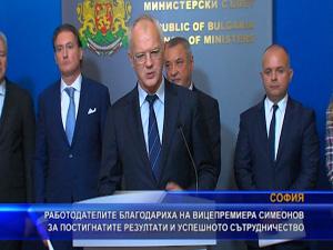 Работодателите благодариха на вицепремиера Симеонов за постигнатите резултати и успешното сътрудничество