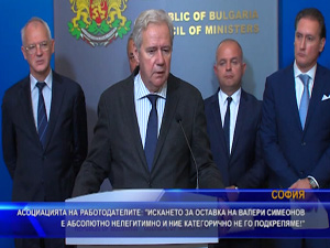 Асоциацията на работодателите: Искането за оставка на Валери Симеонов е абсолютно нелегитимно