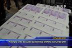 Рекордна сума фалшиви банкноти бе открита в Слънчев бряг
