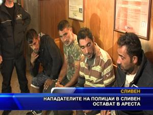 Нападателите на полицаи в Сливен остават в ареста