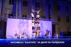 """Ансамбъл """"Българе"""" за Деня на Кърджали"""