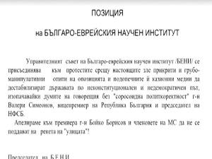 Позиция на Българо-еврейския научен институт