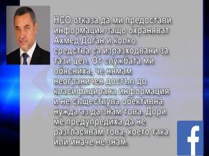 Позиция на Валери Симеонов във връзка с отказа на НСО