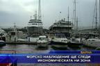 Морско наблюдение ще следи икономическата ни зона