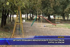 Детските площадки в междублоковите пространства на Бургас са опасни