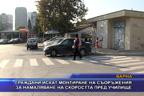 Граждани искат монтиране на съоръжения за намаляване на скоростта пред училище