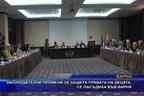 Законодателни промени за защита правата на децата, се обсъдиха във Варна