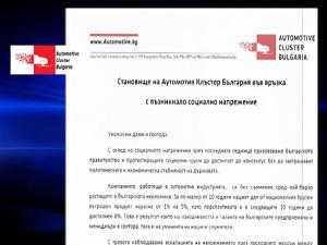 Становище на Аутомотив Клъстер България във връзкa с възникналото социално напрежение