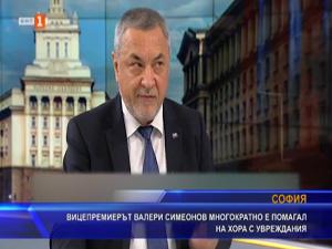 Вицепремиерът Валери Симеонов многократно е помагал на хора с увреждания
