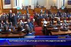 Парламентът отхвърли десетото президентско вето