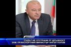 Съдът не отстрани от длъжност зам.-транспортния министър Ангел Попов
