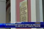 Историческият музей в Сливен бе именуван на името на д-р Симеон Табаков