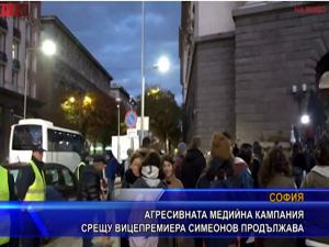 Агресивната медийна кампания срещу вицепремиера Симеонов продължава