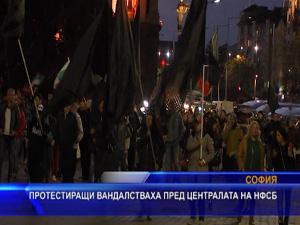 Протестиращи вандалстваха пред централата на НФСБ