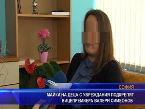 Майки на деца с увреждания подкрепят вицепремиера Валери Симеонов