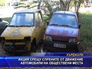 Акция срещу спрените от движение автомобили на обществени места