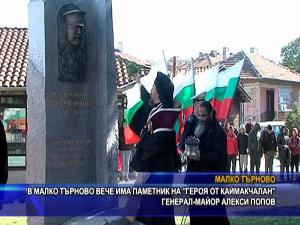 В Mалко Tърново вече има паметник на героя от Каймакчалан генерал-майор Алекси Попов