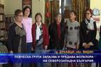 Певческа група запазва и предава фолклора на Северозападна България