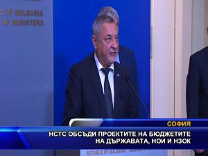 НСТС обсъди проектите на бюджетите на държавата, НОИ и НЗОК