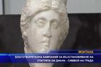 Благотворителна кампания за възстановяване на статуята на Диана - символ на града