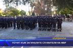 Почит към загиналите служители на МВР
