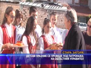 Детски празник се проведе под патронажа на областния управител