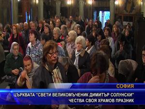 """Църквата """"Свети великомъченик Димитър Солунски"""" чества своя храмов празник"""