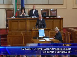 Парламентът прие на първо четене закона за хората с увреждания