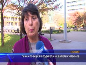 Лична позиция в подкрепа на Валери Симеонов