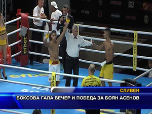 Боксова гала вечер и победа за Боян Асенов