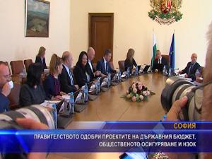 Правителството одобри проектите на държавния бюджет, общественото осигуряване и НЗОК