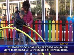 Българи от САЩ дариха детска площадка на училище за незрящи деца