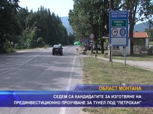 """Седем са кандидатите за изготвяне на проучване за тунел под """"Петрохан"""""""
