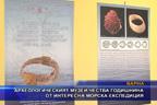 Археологическият музей чества годишнина от интересна морска експедиция
