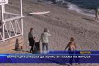 Варненци излязоха да почистят плажа на Фичоза
