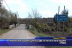 Приключи рехабилитацията на две пътни отсечки в община Средец