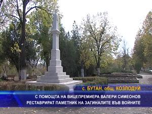 С помощта на вицепремиера Валери Симеонов реставрират паметник на загиналите във войните